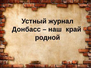 Устный журнал Донбасс – наш край родной
