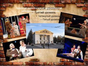 Донецкий национальный академический музыкально-драматический театр