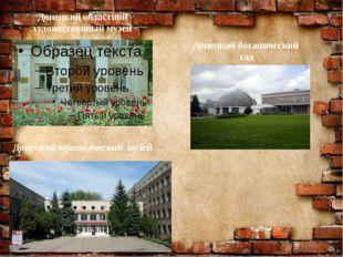 Донецкий областной художественный музей Донецкий ботанический сад Донецкий кр