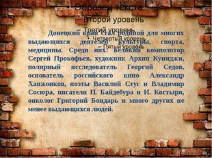 Донецкий край стал родиной для многих выдающихся деятелей культуры, спорта,