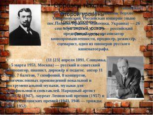 Алекса́ндр Алексе́евич Ханжо́нков (Ханжёнков) (27 июля (8 августа) 1877, пос
