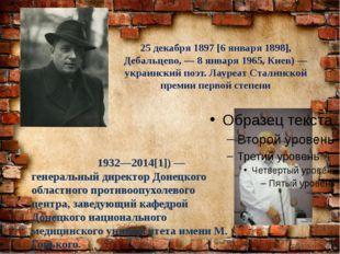 Влади́мир Никола́евич Сосю́ра 25 декабря 1897 [6 января 1898], Дебальцево, —
