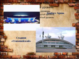 Донбасс Арена Стадион «Олимпийский»