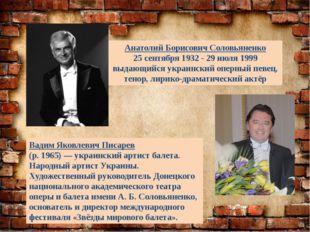 Донецкий государственный академический театр оперы и балета им. А. Соловьянен