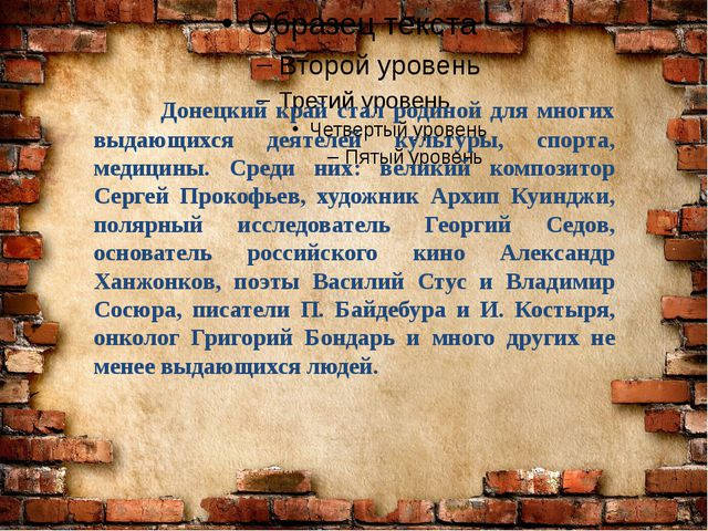 Донецкий край стал родиной для многих выдающихся деятелей культуры, спорта,...