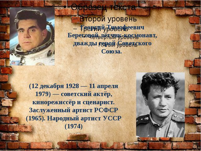 Георгий Тимофеевич Береговой лётчик-космонавт, дважды герой Советского Союза...