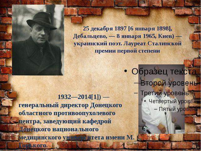 Влади́мир Никола́евич Сосю́ра 25 декабря 1897 [6 января 1898], Дебальцево, —...