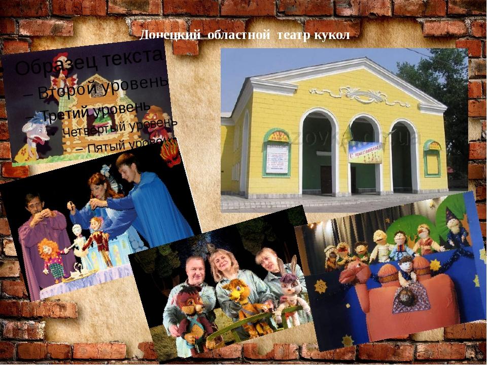 Донецкий областной театр кукол