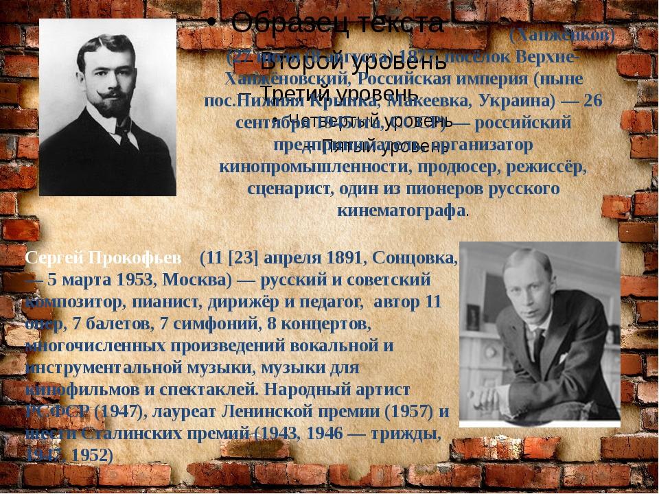 Алекса́ндр Алексе́евич Ханжо́нков (Ханжёнков) (27 июля (8 августа) 1877, пос...