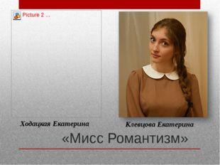 «Мисс Романтизм»