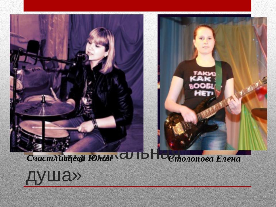 «Музыкальная душа»