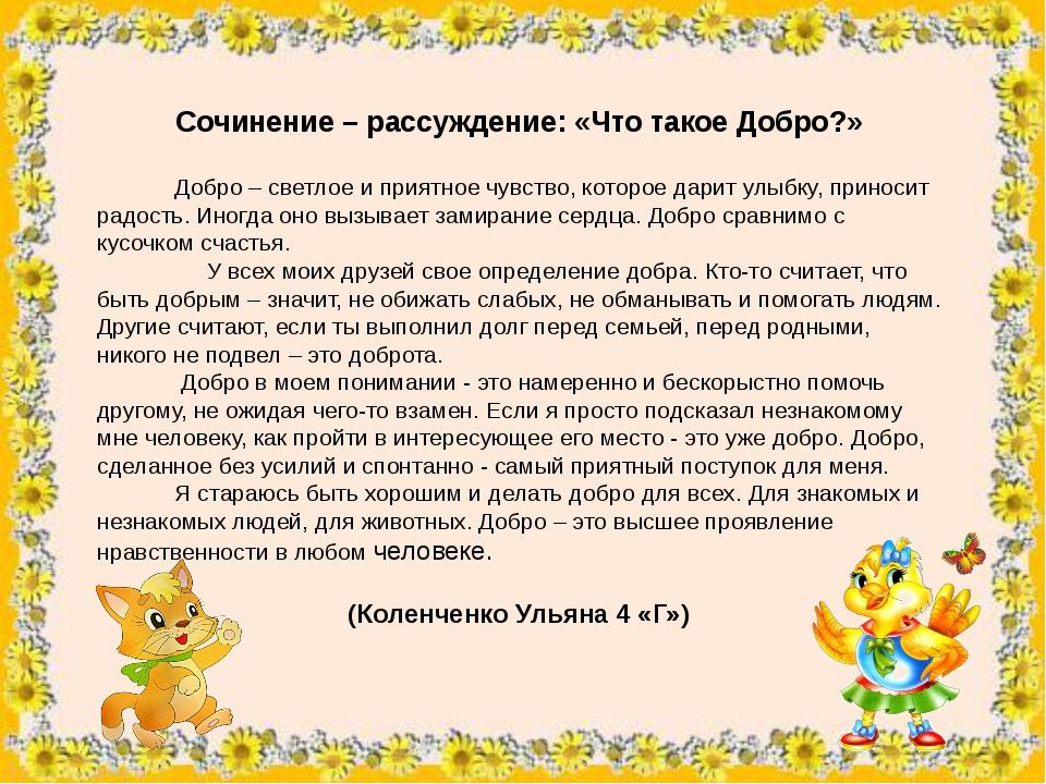 сочинение на тему что есть добро Бухгалтер, Омск вакансий