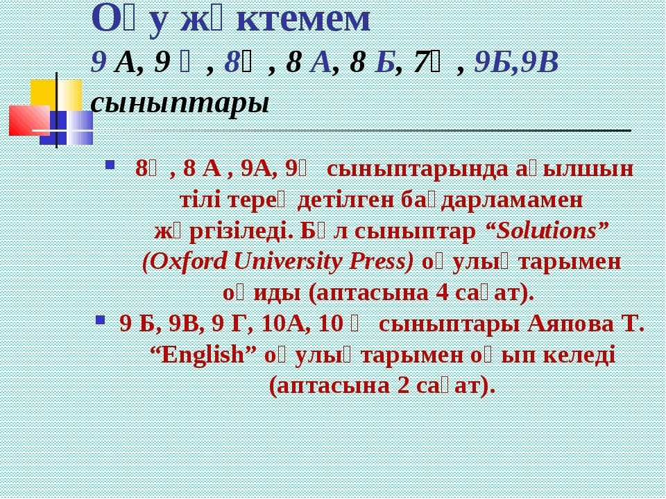 Оқу жүктемем 9 А, 9 Ә, 8Ә, 8 А, 8 Б, 7Ә, 9Б,9В сыныптары 8Ә, 8 А , 9А, 9Ә сы...