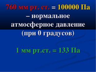 760 мм рт. ст. = 100000 Па – нормальное атмосферное давление (при 0 градусов