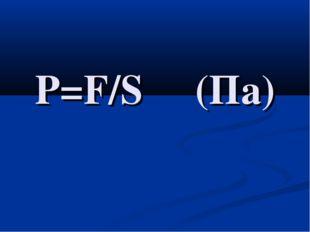 Р=F/S (Па)