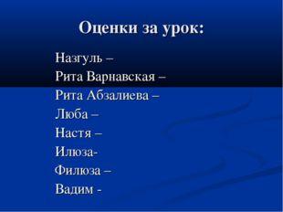 Оценки за урок: Назгуль – Рита Варнавская – Рита Абзалиева – Люба – Настя – И