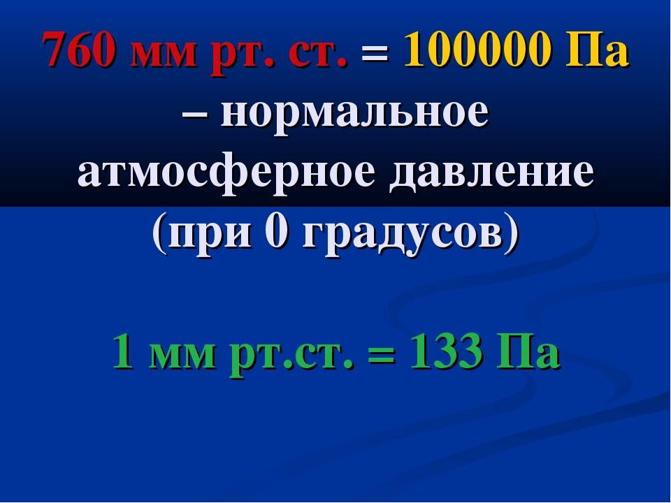 760 мм рт. ст. = 100000 Па – нормальное атмосферное давление (при 0 градусов...