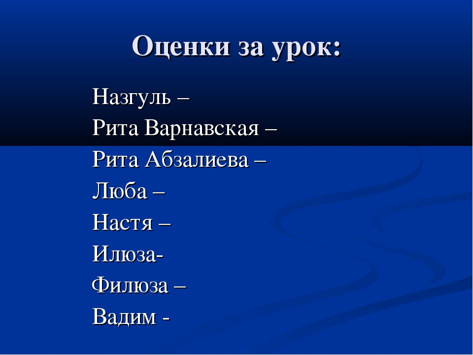 Оценки за урок: Назгуль – Рита Варнавская – Рита Абзалиева – Люба – Настя – И...