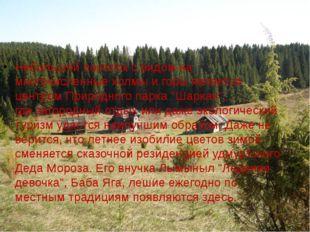 Небольшой поселок с видом на многочисленные холмы и горы является центром При