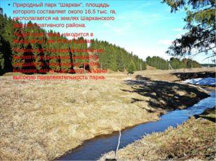 """Природный парк """"Шаркан"""", площадь которого составляет около 16,5 тыс. га, расп"""