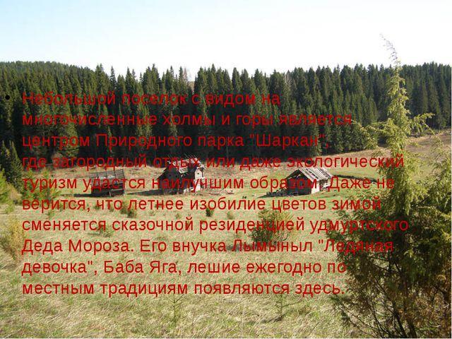 Небольшой поселок с видом на многочисленные холмы и горы является центром При...