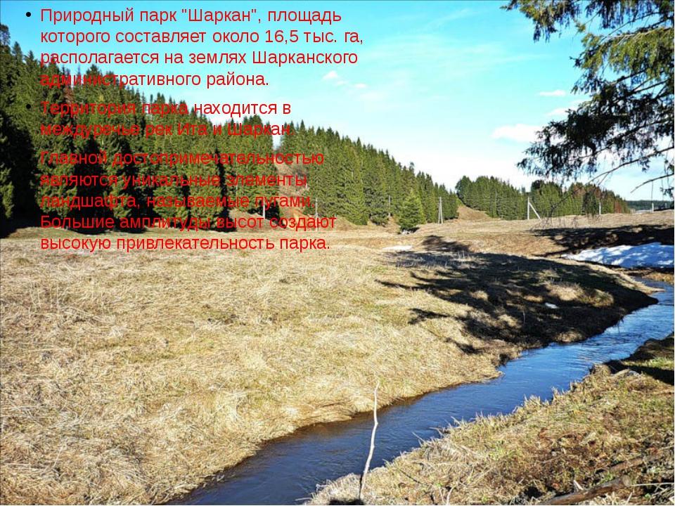 """Природный парк """"Шаркан"""", площадь которого составляет около 16,5 тыс. га, расп..."""