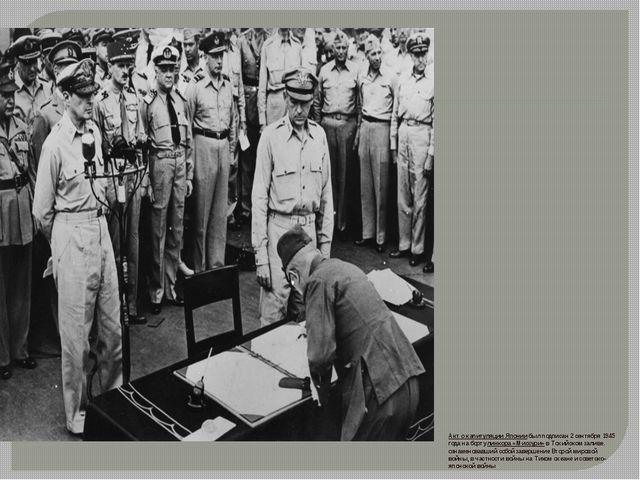 Акт о капитуляции Япониибыл подписан 2 сентября 1945 года на бортулинкора «...