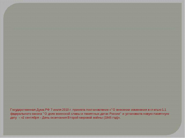 """Государственная Дума РФ 7 июля 2010 г. приняла постановление «""""О внесении изм..."""