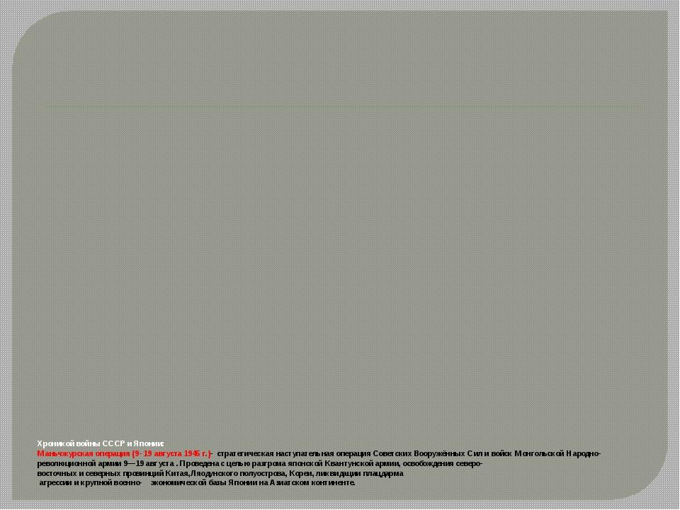 Хроникой войны СССР и Японии: Маньчжурская операция (9- 19 августа 1945 г.)-...