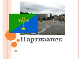 Партизанск