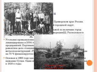 История Партиза́нск— город вПриморском краеРоссии. Административно входит