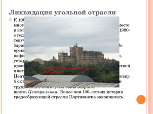 Ликвидация угольной отрасли К 1980-м годам Партизанск сложился как многоотрас