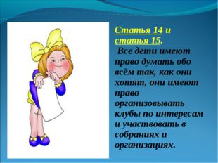 Статья 14 и статья 15. Все дети имеют право думать обо всём так, как они хотя