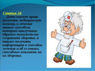 Статья 24. Дети имеют право получать медицинскую помощь и лечение таким спос
