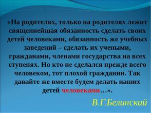 В.Г.Белинский «На родителях, только на родителях лежит священнейшая обязаннос