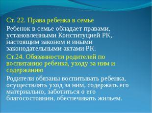 Ст. 22. Права ребенка в семье Ребенок в семье обладает правами, установленным