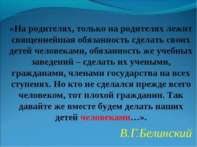 В.Г.Белинский «На родителях, только на родителях лежит священнейшая обязаннос...