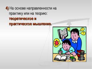 4) На основе направленности на практику или на теорию: теоретическое и практи