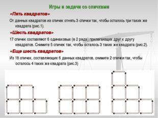 Игры и задачи со спичками «Пять квадратов» От данных квадратов из спичек отня