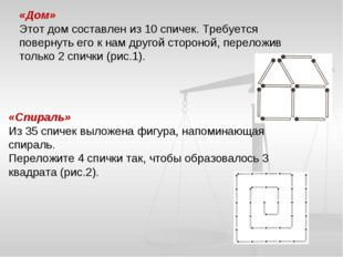 «Дом» Этот дом составлен из 10 спичек. Требуется повернуть его к нам другой