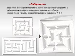 «Лабиринты» Задания на прохождение лабиринтов разной ложности помогают развит