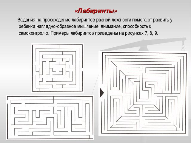 «Лабиринты» Задания на прохождение лабиринтов разной ложности помогают развит...