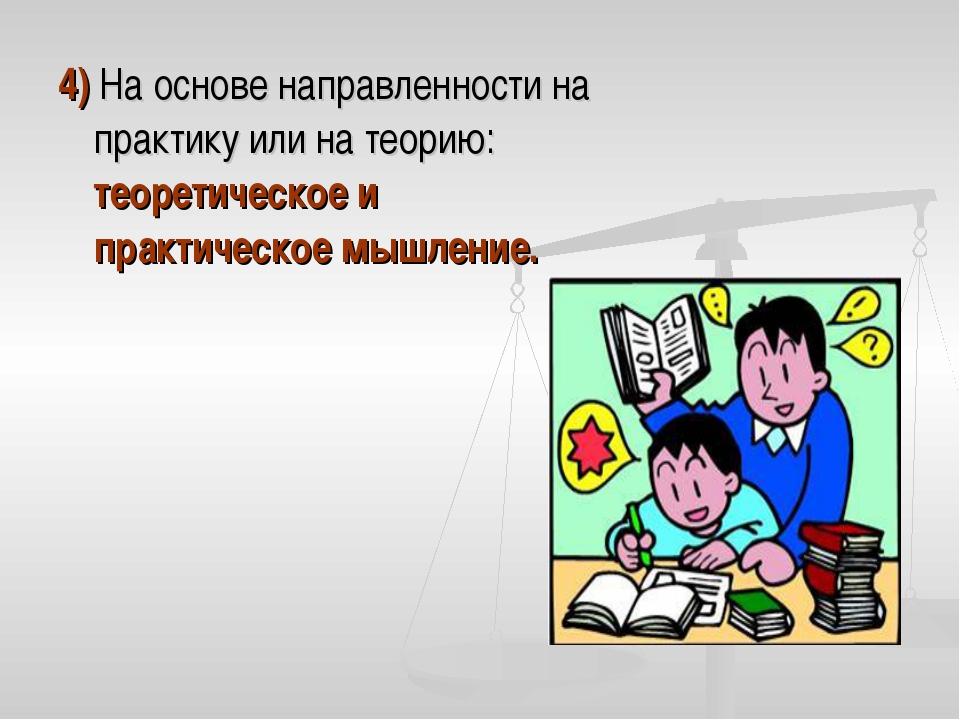 4) На основе направленности на практику или на теорию: теоретическое и практи...