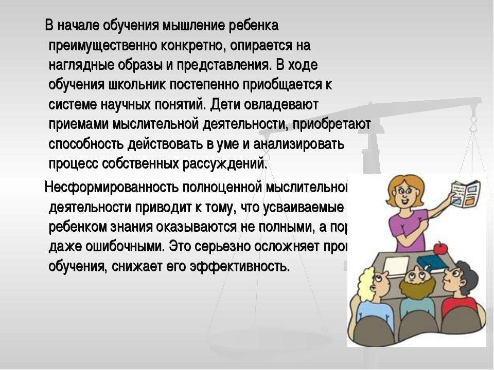 В начале обучения мышление ребенка преимущественно конкретно, опирается на н...