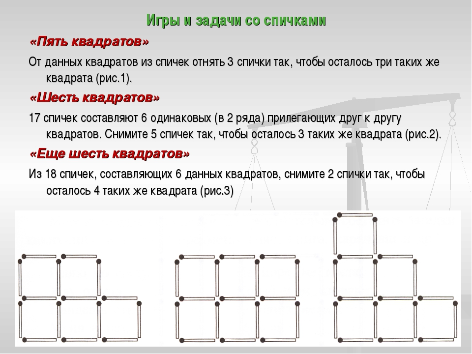 Игры и задачи со спичками «Пять квадратов» От данных квадратов из спичек отня...