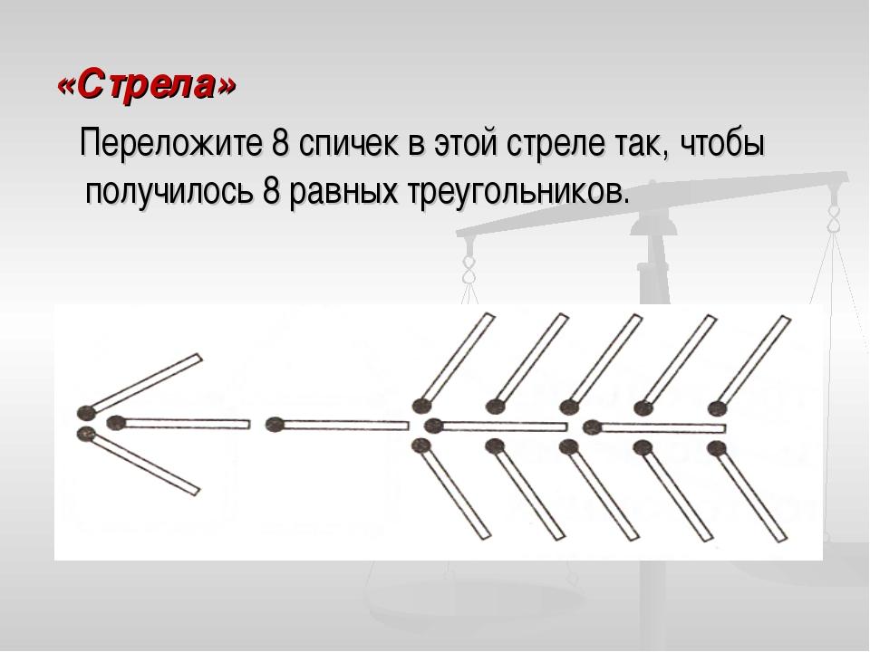 «Стрела» Переложите 8 спичек в этой стреле так, чтобы получилось 8 равных тре...