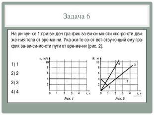 Задача 6 На рисунке 1 приведен график зависимости скорости движе