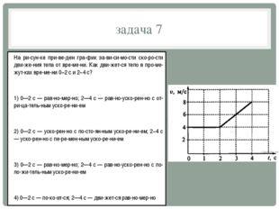 задача 7 На рисунке приведен график зависимости скорости движени