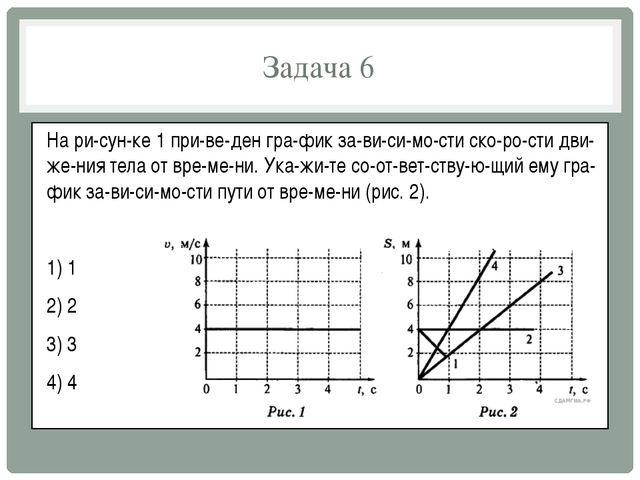 Задача 6 На рисунке 1 приведен график зависимости скорости движе...