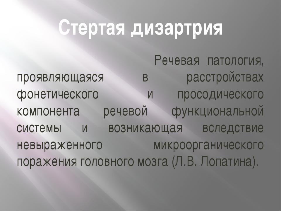 Стертая дизартрия Речевая патология, проявляющаяся в расстройствах фонетическ...